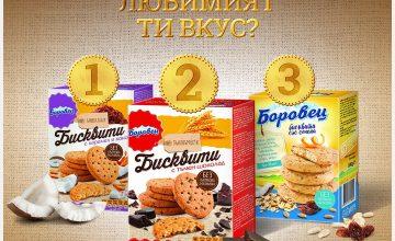 """Спечелете три кашона от любимите бисквити """"Боровец"""""""