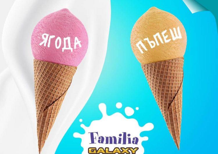 Спечелете кашон с любимият Ви сладоледен вкус от Familia GALAXY