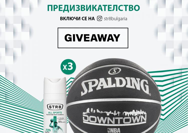 Спечелете три комплекта баскетболна топка и део спрей против изпотяване STR8 All Sports