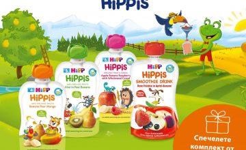 Спечелете комплект с цели 16 различни HiPPiS закуски
