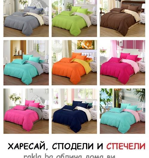 Спечелете комплект двуцветно спално бельо
