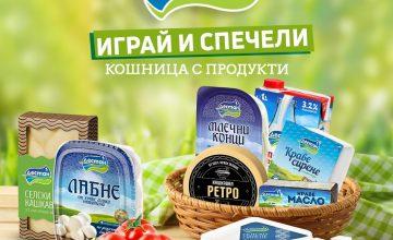 Спечелете 10 подаръчни кошници с млечни продукти Дестан