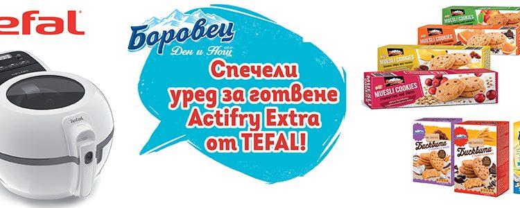 Спечелете 11 уреда за готвене Actifry Extra от Tefal