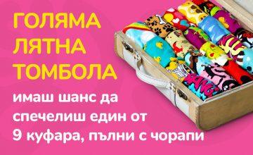 Спечелете девет куфара пълни с по 50 чифта шарени чорапи