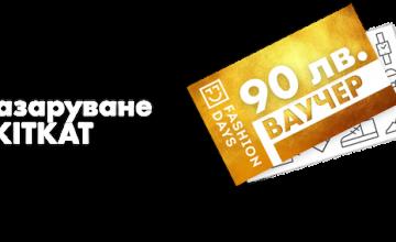 """Спечелете 30 ваучера за fashiondays.bg на стойност 90 лв. и селекция от продукти """"Kitkat"""""""