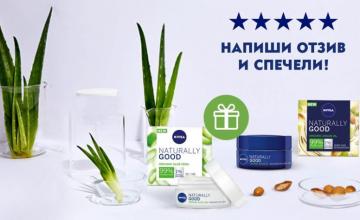 Спечелете три козметични комплекта с продукти NIVEA NATURALLY GOOD