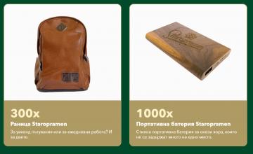 Спечелете три луксозни почивки, 300 раници и 1000 портативни батерии от Staropramen