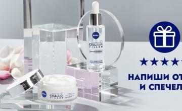 Спечелете анти-ейдж комплект с новия серумс хиалурон идневен крем за лице NIVEA Cellular