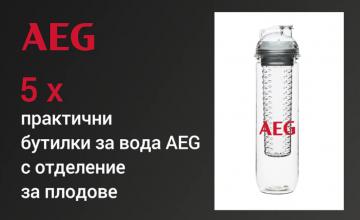 Спечелете пет бутилки за вода с отделение за плодове от AEG