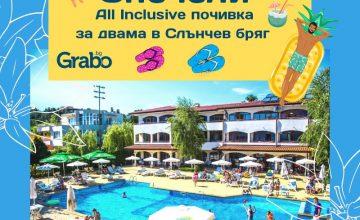 Спечелете 2 нощувки на база All Inclusive за двама в Complex Sunrise -All Inclusive, Sunny Beach, Bulgaria