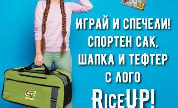 Спечелете три комплекта спортен сак, шапка и тефтер с лого RiceUP!
