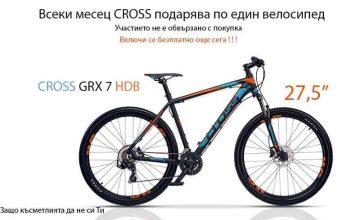 Спечелете всеки месец велосипед CROSS GRX 7 HDB