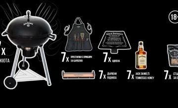 Спечелете барбекюта, одеяла, уиски и още награди от Jack Daniel's