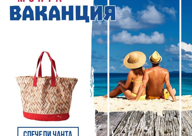 Спечелете плажна чанта Puma