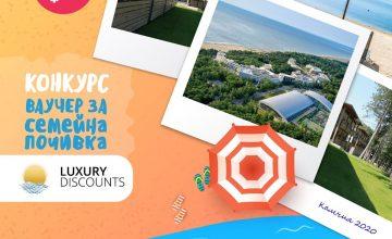 Спечелете семейна почивка във Вилно селище 'Пирин'