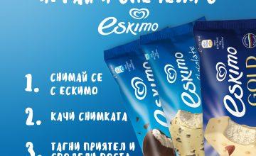Спечелете два кашона с любимито си Eskimo