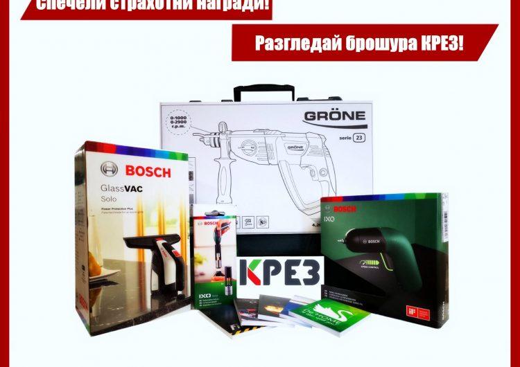 Спечелете бормашина Grone, винтоверт и стъклочистачка Bosch