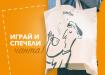 Спечелете 100% памучна Тоте чанта с атрактивна и забавна илюстрация