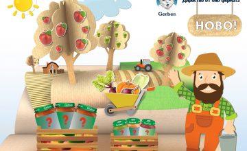 Спечелете 20 комплекта с новите вусове за бебета Nestlé® Gerber®