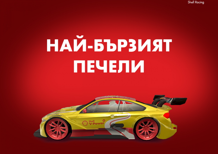 Спечелете CLUBSMART точки, докато шофираш с приложението SHELL RACING