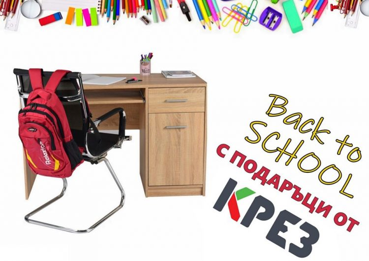 Спечелете бюро и офис стол за новата учебна година