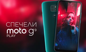 Спечелете смартфон Motorola g9 play