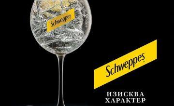 Спечелете хиляди чаши Schweppes