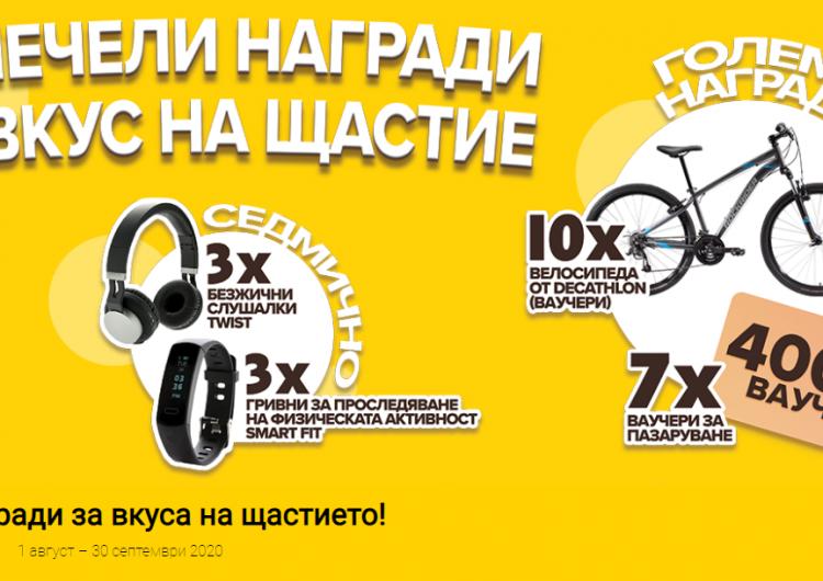Спечелете 10 велосипеда, 7 ваучера по 400 лева, 24 безжични слушалки и 24 фитнес гривни от ETI