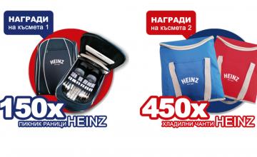 Спечелете 150 пикник раници и 450 хладилни чанти от Heinz