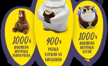 Спечелете 2 000 плюшени играчки и 400 буркана за бисквити Milka