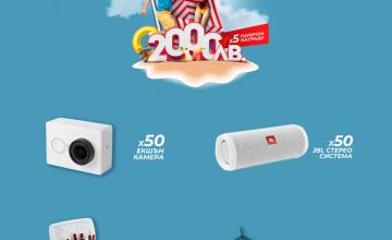 Спечелете пет награди по 2 000 лева, 50 стерео системи JBL, 50 екшън камери, 100 хладилни чанти и 100 хамака