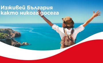 Спечелете 500 ваучера за преживявания в България и 5 000 туристически раници от Coca Cola