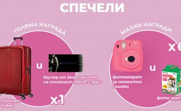 Спечелете куфар, ваучер за пазаруване и фотоапарати за моментни снимки от Veet