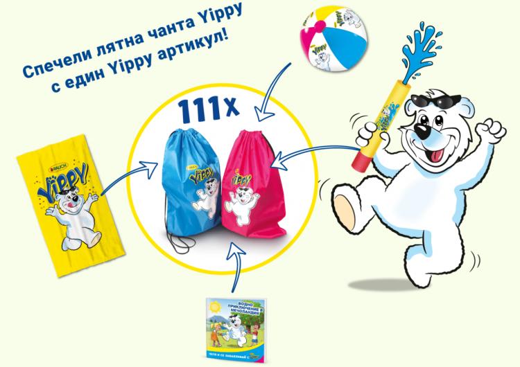 Спечелете 111 комплекта чудесни награди от Yippy