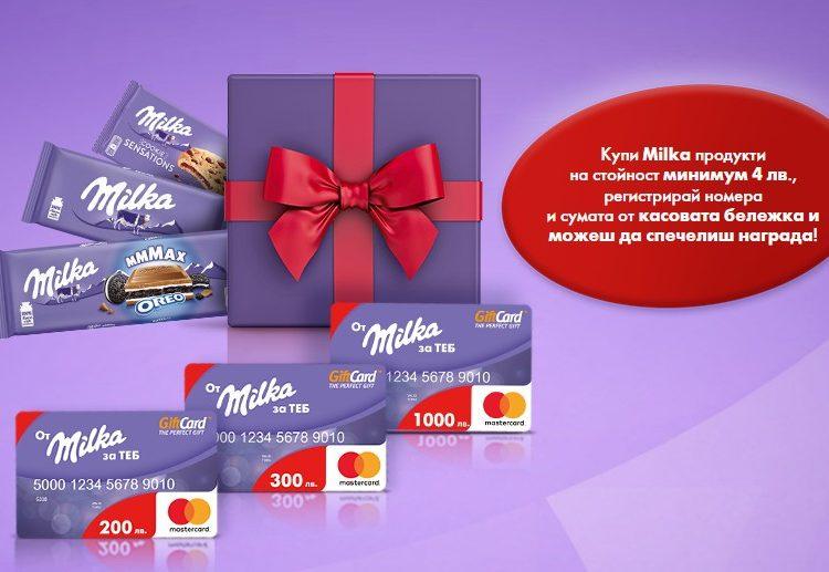 Спечелете GiftCardTM на стойност 1000, 300 и 200 лв. и 1000 продуктови пакета Milka