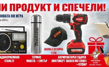 Спечелете винтоверт, мъжки часовник, радиоприемник, термос и шапка