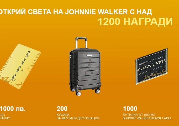 Спечелете 5 награди по 1000 лв. 200 куфара и 1000 бутилки Johnnie Walker Black Label