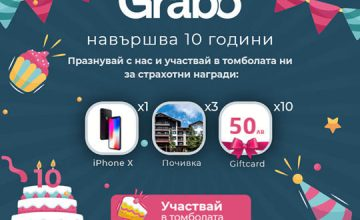 Спечелете Apple iPhone X, почивки в България и ваучери от Grabo