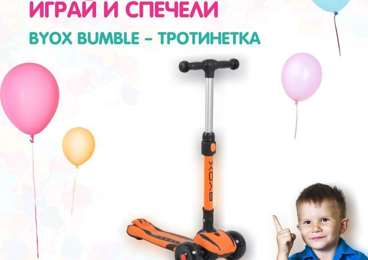 Спечелете детска тротинетка Byox Bumble от БГ Хлапета