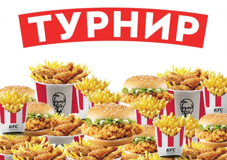 Спечелете 10 кофи с пиле от KFC
