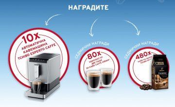Спечелете кафемашини, комплекти с чаши и пакети с кафе от Tchibo