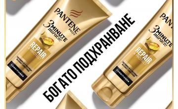 Спечелете 60 комплекта с продукти Pantene