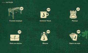 Спечелете джага, раници, чаши и още награди от Jameson