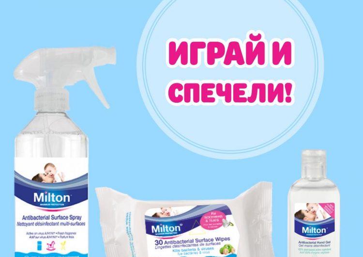 Спечелете три комплекта с продукти Milton