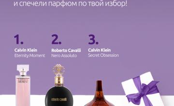 Спечелете три завладяващи аромата от Parfium.bg