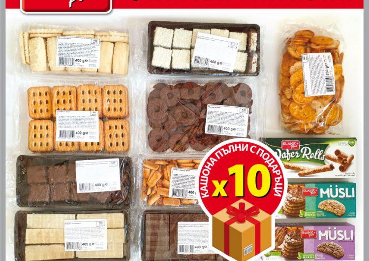Спечелете десет подаръчни кашони с продукти Sweet Plus
