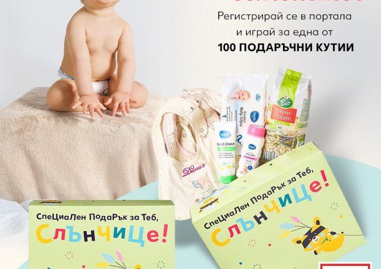 Спечелете 100 подаръчни кутии за Вашето бебе от Kaufland