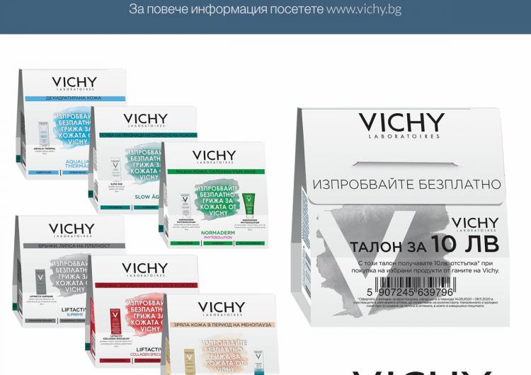 Получете безплатни мостри от Vichy