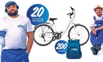 Спечелете 20 велосипеда и 200 раници от ЛЕКО