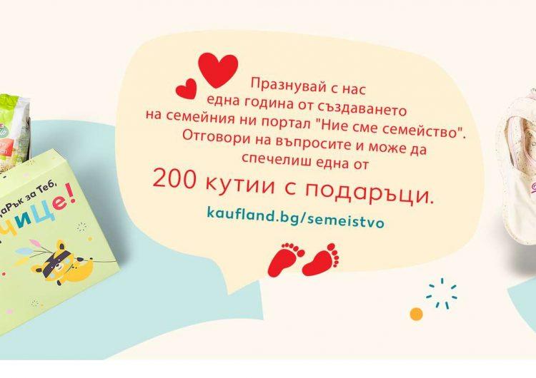 """Спечелете 200 подаръчни кутии """"Ние сме семейство"""" от Kaufland"""